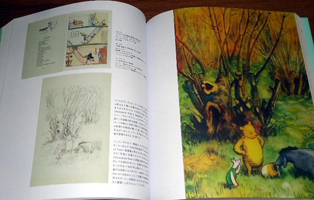 クマのプーさん 原作と原画の世界 図録 即納!_画像8