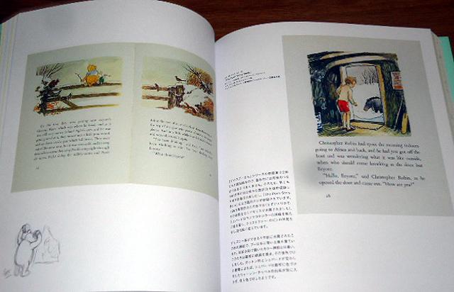 クマのプーさん 原作と原画の世界 図録 即納!_画像9