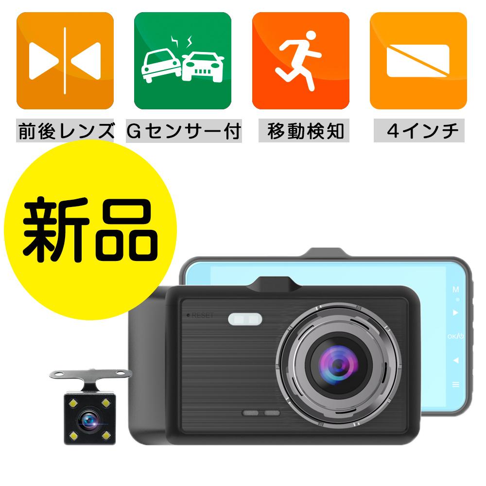 ドライブレコーダー 4.0インチ高画質 2カメラ搭載 170広視野角 Gセンサー搭載 常時録画 衝撃録画 前後カメラ
