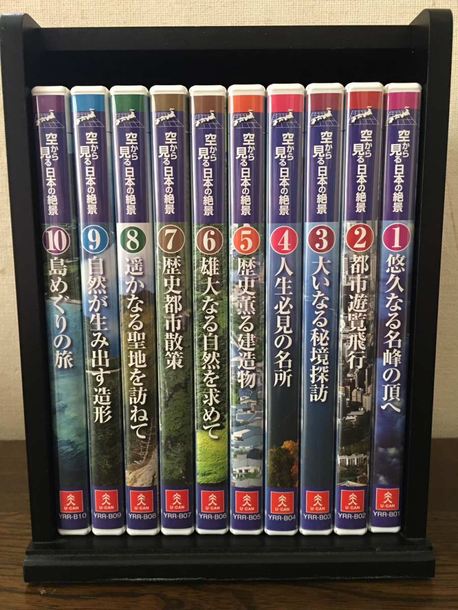 A40 047 ユーキャンDVD 空から見る日本の絶景 10巻セット