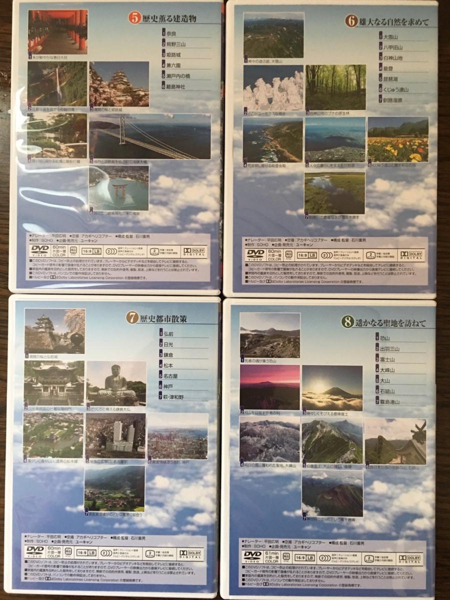 A40 047 ユーキャンDVD 空から見る日本の絶景 10巻セット_画像7