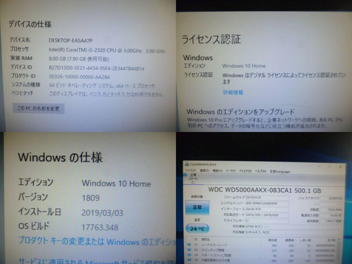 格安スタート!!◆Lenovo H520S 中古品 Ci5-2320 Win10 500GB 8GB Office2016 付属品付き◆_画像4