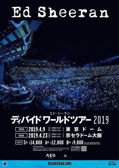 4/23 エドシーラン ONE OK ROCK 京セラドーム 大阪 S席 連番 二枚