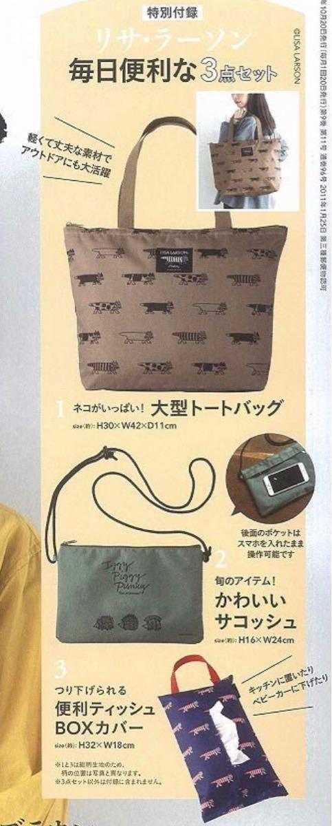 リサ・ラーソン マルチケース、保冷バッグなど 雑誌付録いろいろ9点セット_画像7