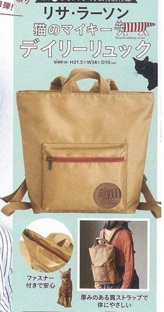 リサ・ラーソン マルチケース、保冷バッグなど 雑誌付録いろいろ9点セット_画像8