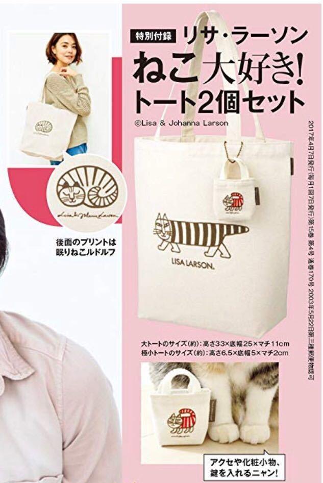 リサ・ラーソン マルチケース、保冷バッグなど 雑誌付録いろいろ9点セット_画像6