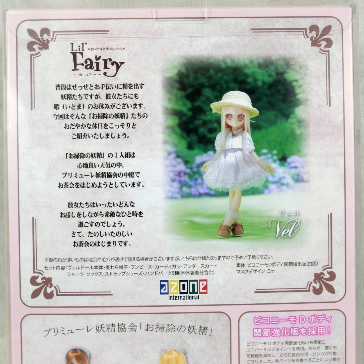 送料無料 未開封新品 アゾン 1/12Lil'Fairy(リルフェアリー)~妖精たちの休日~/ヴェル_画像3