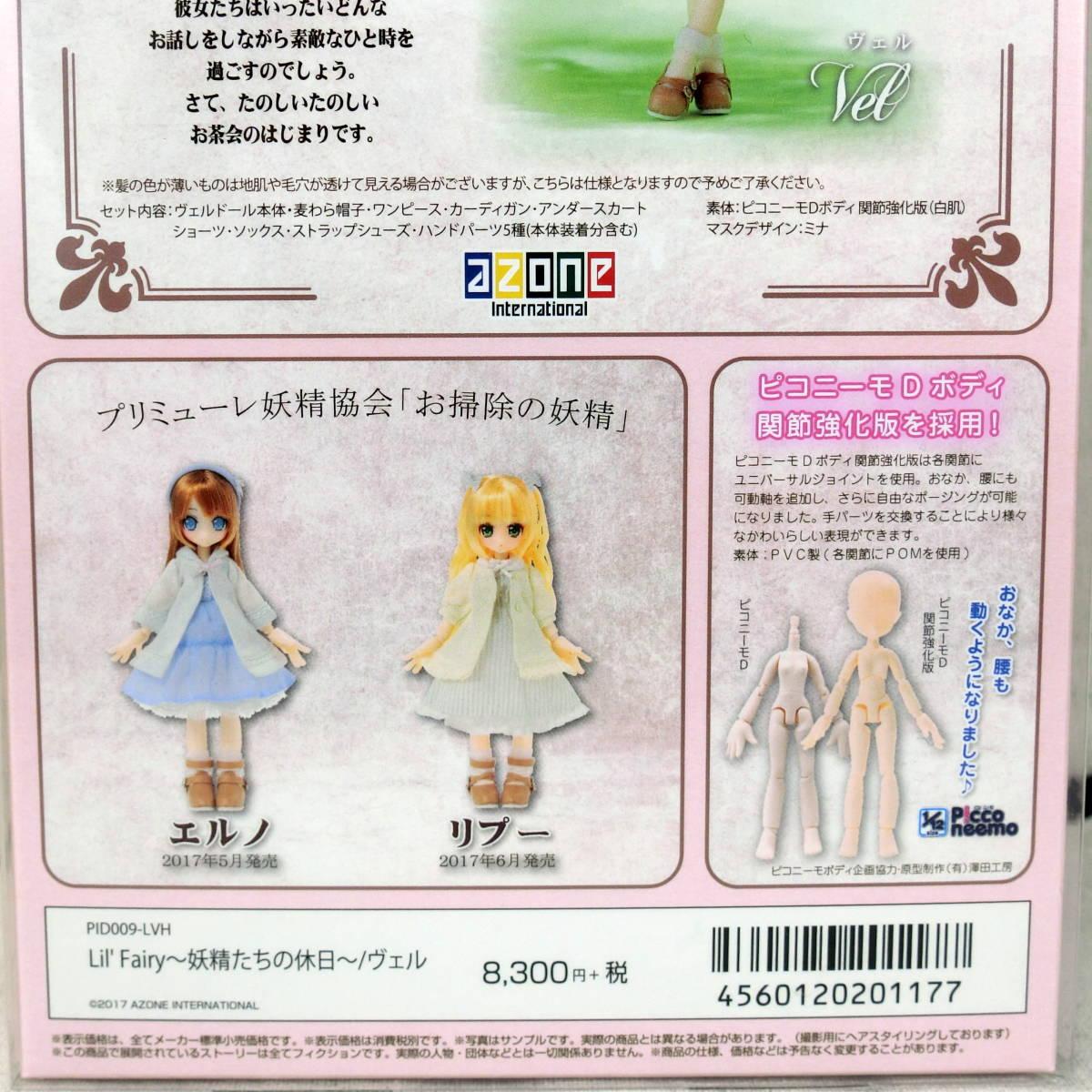 送料無料 未開封新品 アゾン 1/12Lil'Fairy(リルフェアリー)~妖精たちの休日~/ヴェル_画像4