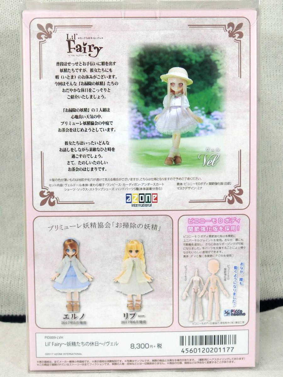 送料無料 未開封新品 アゾン 1/12Lil'Fairy(リルフェアリー)~妖精たちの休日~/ヴェル_画像2