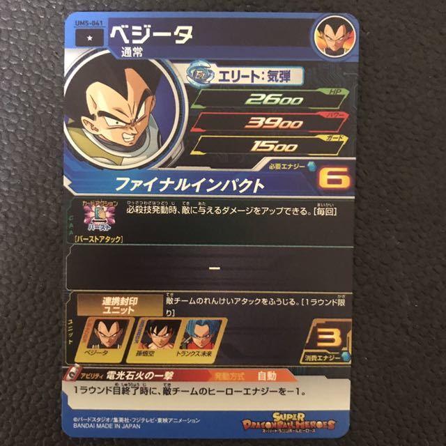 UM5弾コモン/ ベジータ(通常)/ UM5-041/ 技:ファイナルインパクト/ スーパードラゴンボールヒーローズ/ レアリティ:☆/ BANDAI_画像2