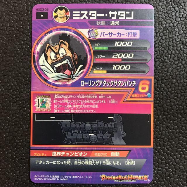 HGD3弾コモン/ ミスター・サタン(通常)/ HGD3-06/ 技:ローリングアタックサタンパンチ/ ドラゴンボールヒーローズ/ レアリティ:☆/ BANDAI_画像2