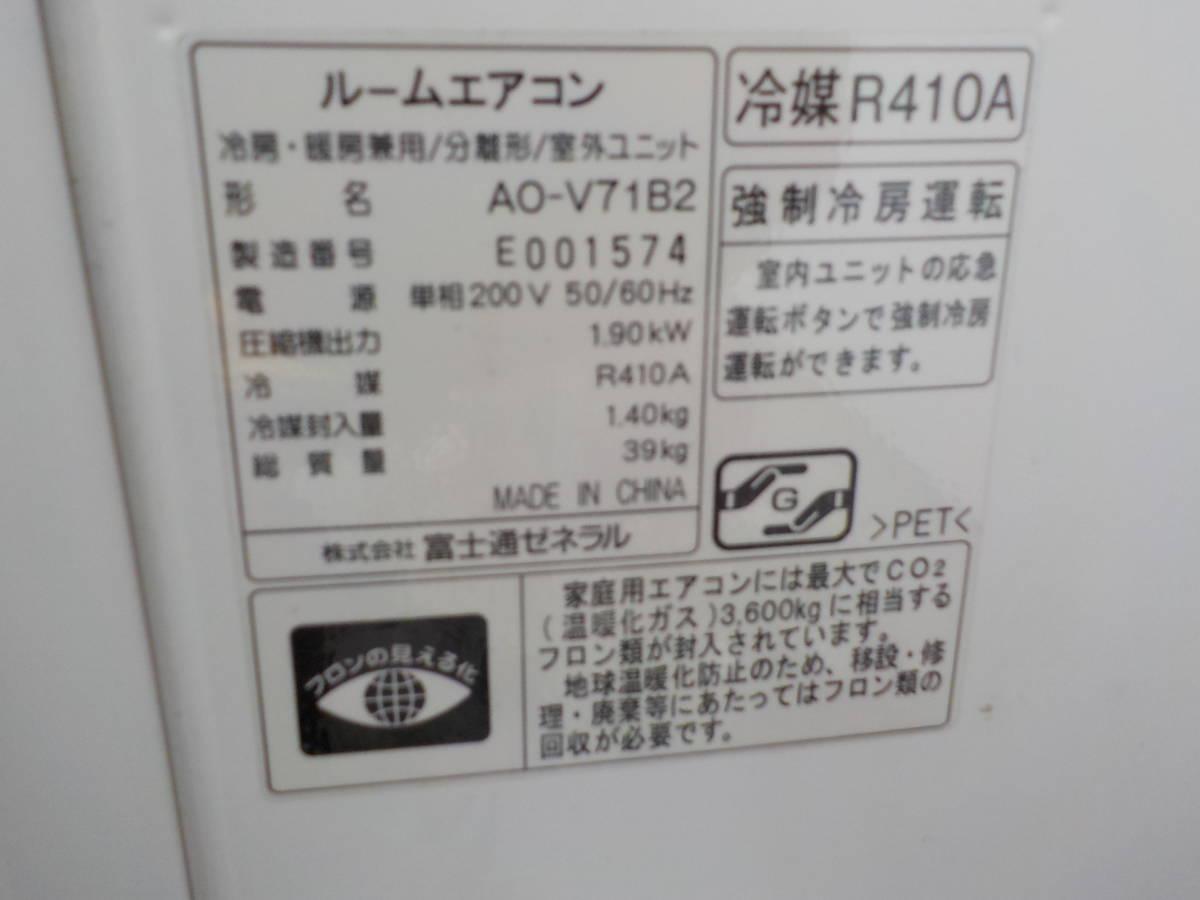 ★☆富士通 ルームエアコン AS-V71B2W 20畳~30畳 7.1KW 単相200V 2012年製 USED 引き取り歓迎☆★_画像3