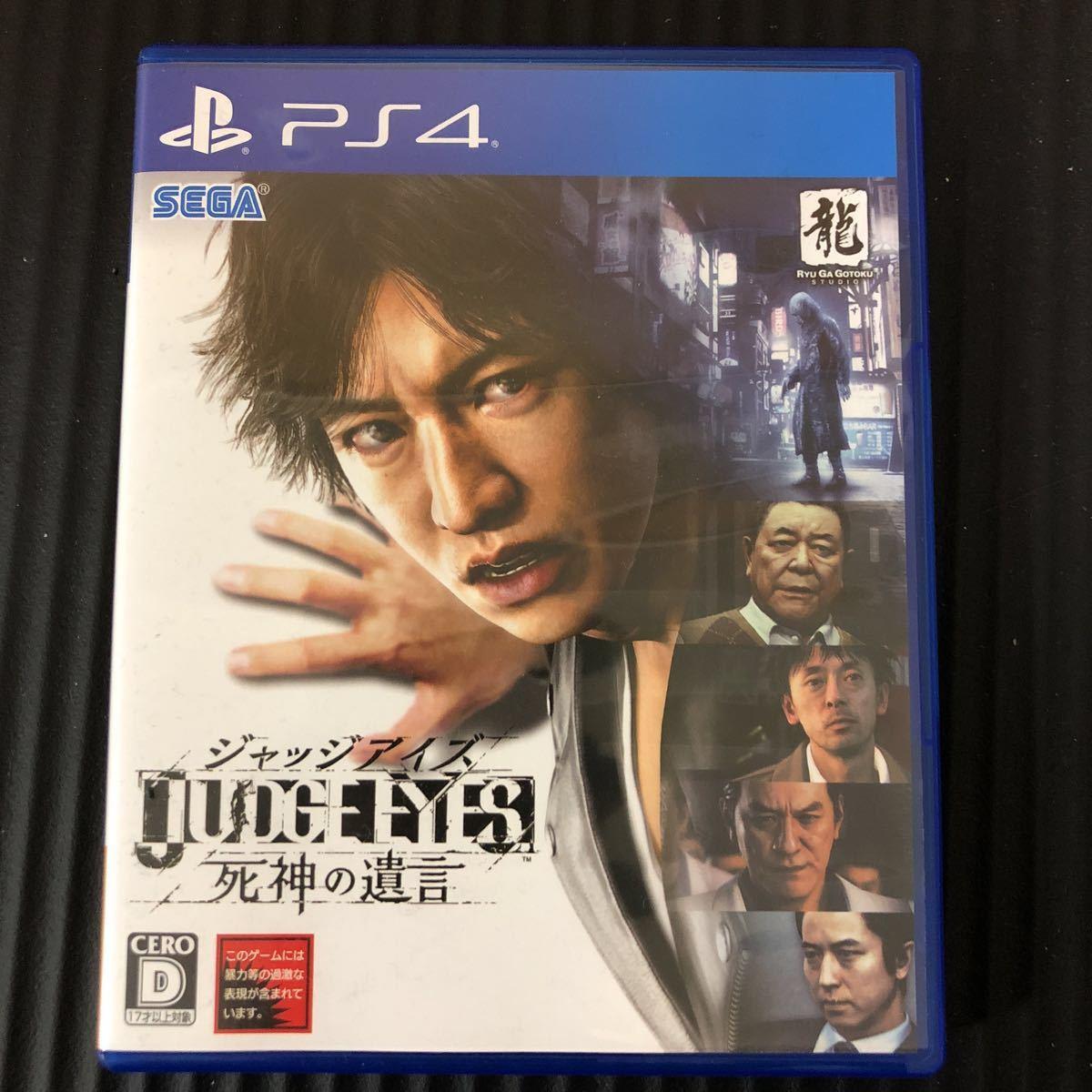 PS4 ソフトJUDGE EYES:死神の遺言(ジャッジアイズ ・キムタクが如く・JUDGEEYES) ・「龍が如く スタジオ」×木村拓哉の最新作