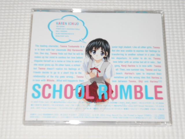 CD★スクールランブル 一条かれん 帯付_画像2
