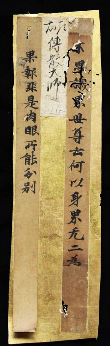 ◆『 最澄(伝教大師) 古写経二枚 天平経 魚養経 』古筆極札 天平時代 天台宗 中国唐物唐本