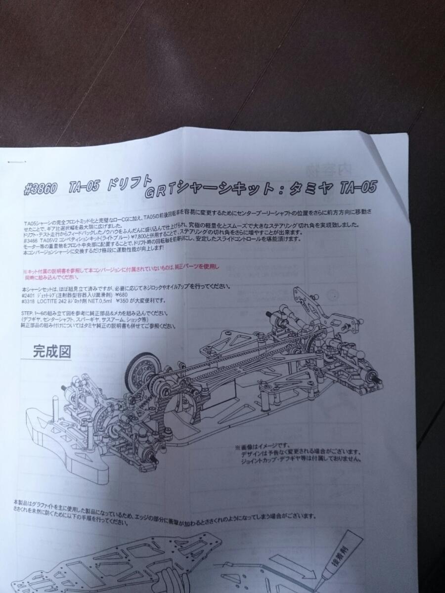 イーグル模型。TA05ドリフトGRTシャーシキッド(ジャンク)