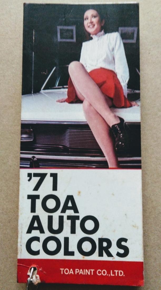 レア? 昔の車の色見本帳「オートカラー/東亜ペイント(現:トウペ)」1971年度版