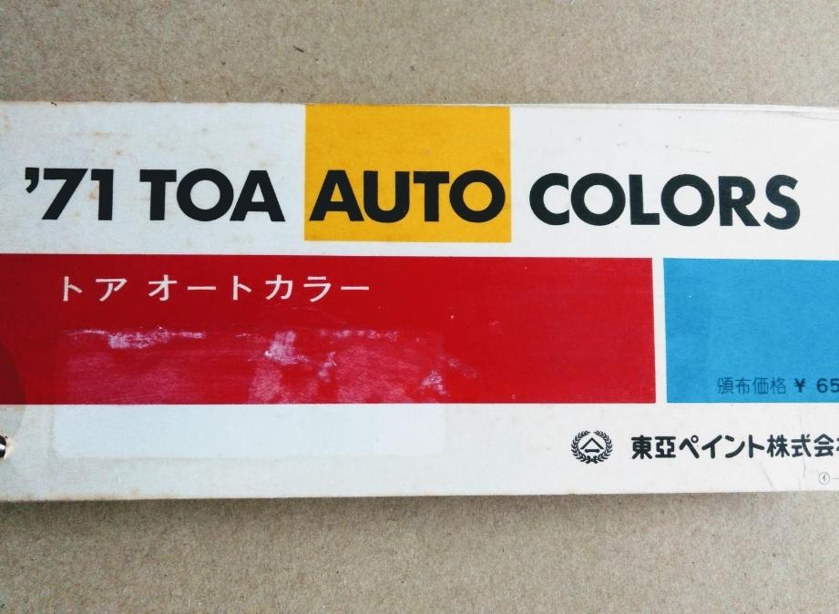 レア? 昔の車の色見本帳「オートカラー/東亜ペイント(現:トウペ)」1971年度版_画像4