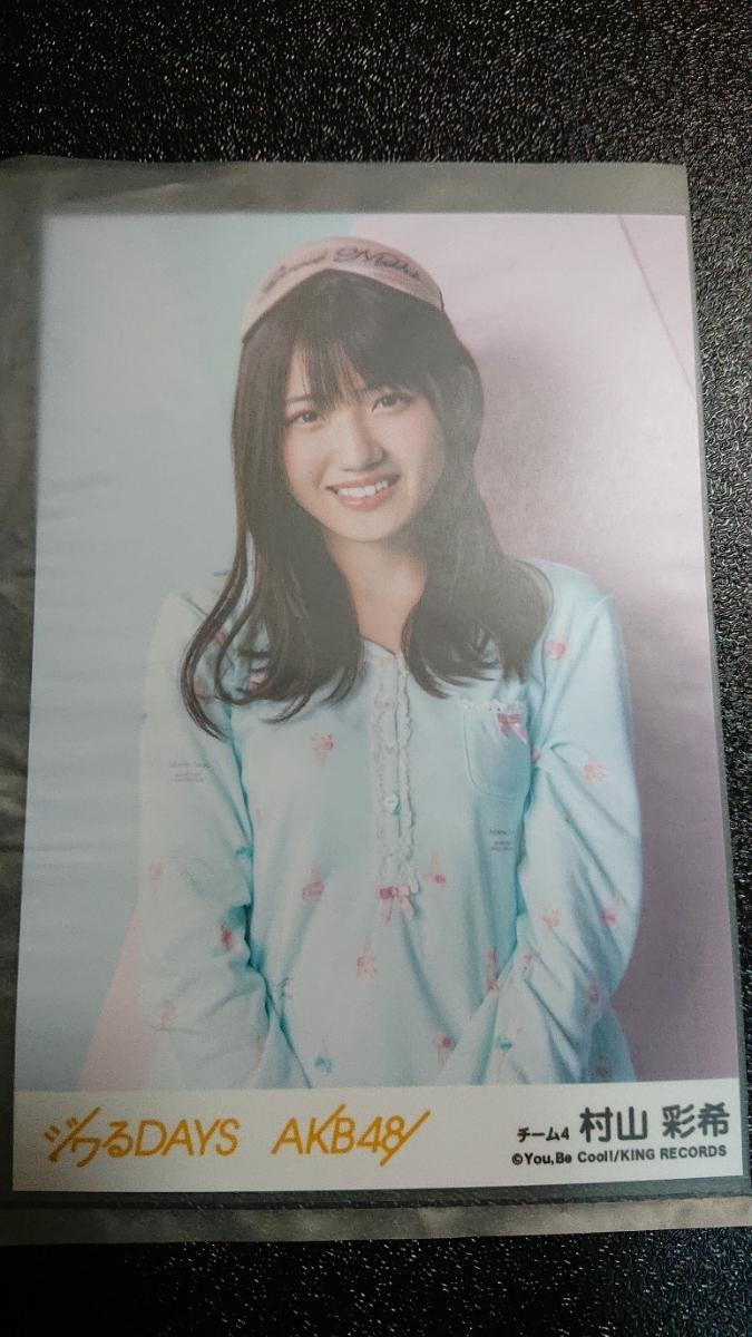 ジワるDAYS 劇場盤 生写真 AKB48 NMB48 SKE48 HKT48 STU48 AKB48 55th 村山彩希