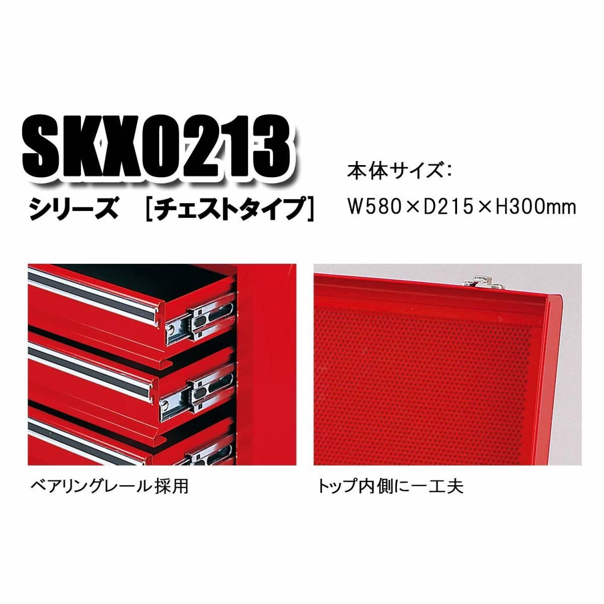 【KTC】ベアリングツールチェスト SKX0213 レッド 新品_画像3