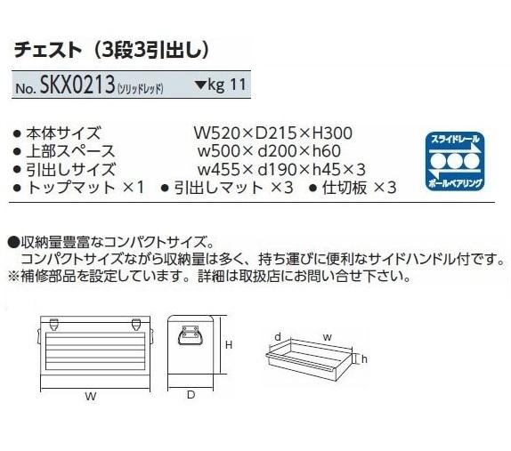 【KTC】ベアリングツールチェスト SKX0213 レッド 新品_画像4