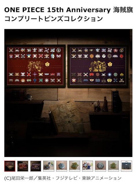 【美品】プレミアムバンダイ ワンピース 15th Anniversary 海賊旗コンプリートピンズコレ