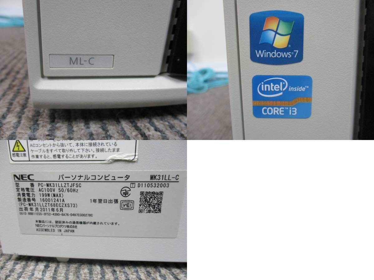 NEC Mate ML-D MK33LL-D / ML-C MK31LL-C / MB-B MK32MB-B Windows7 デスクトップパソコン コンピュータ 本体のみ 3台セット 大ReB00 2_画像3