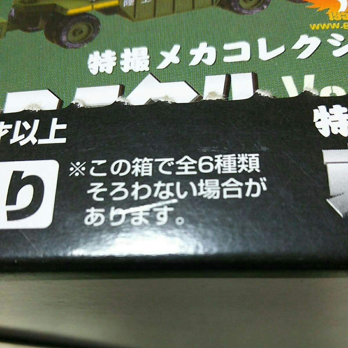 特撮メカコレクション 東宝マシンクロニクル Ver.1.5 10箱 入り 未開封_画像6