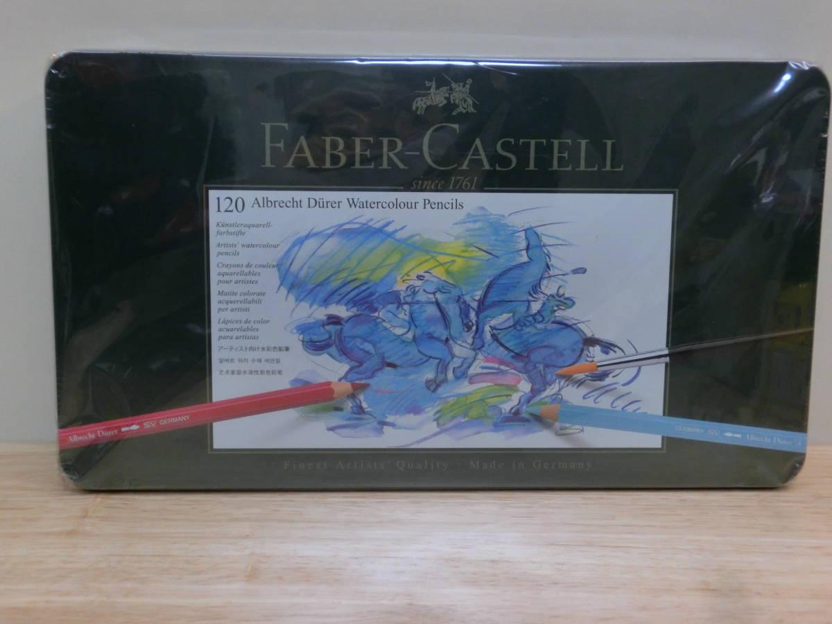 N47872A未開封 FABER-CASTELL 水彩 色鉛筆 120色 セット 缶入 117511 ファーバーカステル アルブレヒト デューラー アーティスト向け プロ_画像1
