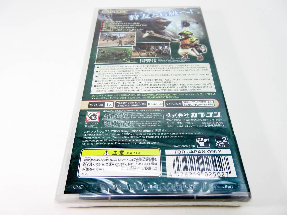 【新品未開封】【PSP】 モンスターハンターポータブル 2nd G セカンド 送料無料! PlayStation Portable_画像2