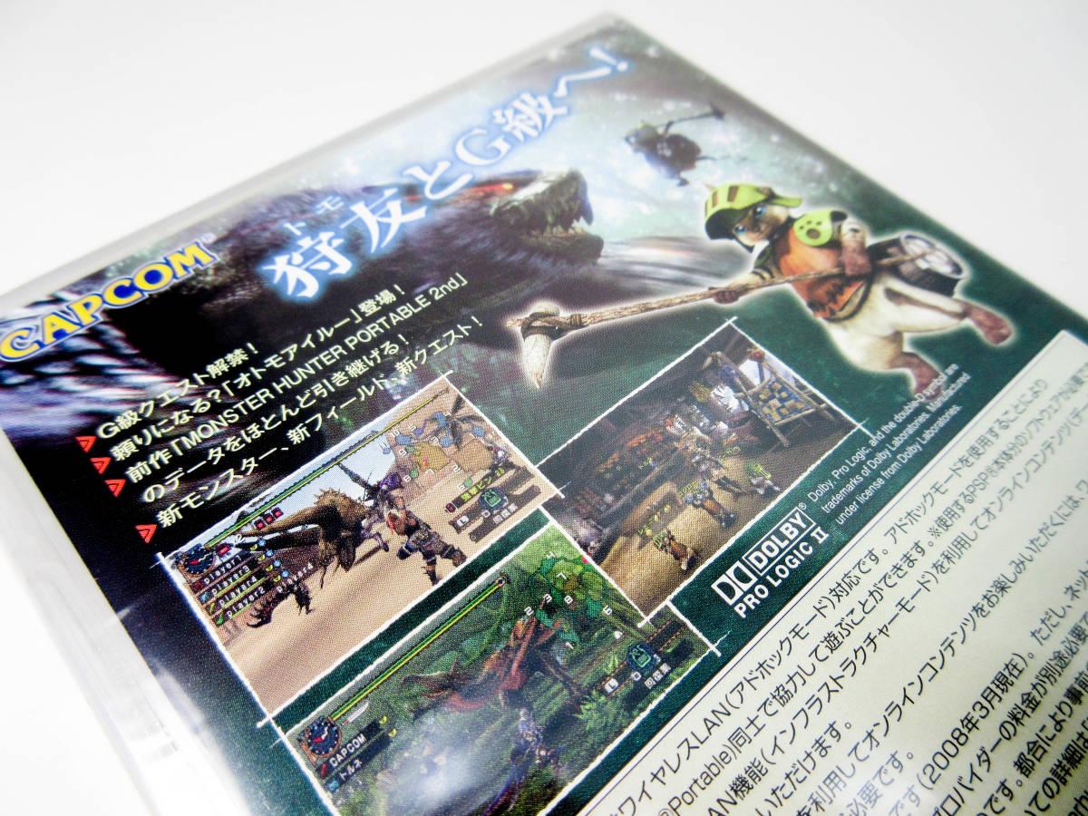 【新品未開封】【PSP】 モンスターハンターポータブル 2nd G セカンド 送料無料! PlayStation Portable_画像10