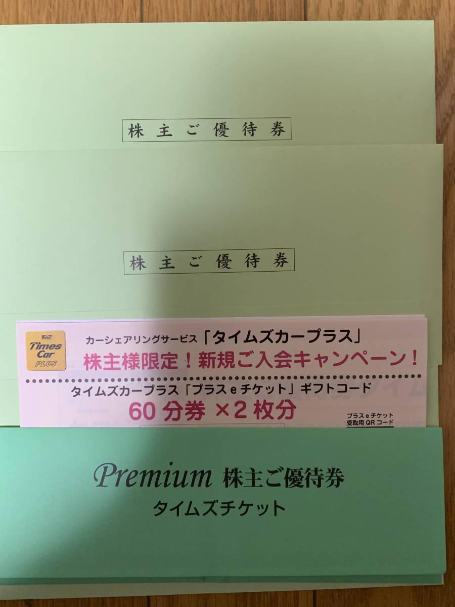 ☆パーク24 タイムズチケット 株主優待 200円券×30枚 eチケット60分2枚分×3 (送料無料)☆