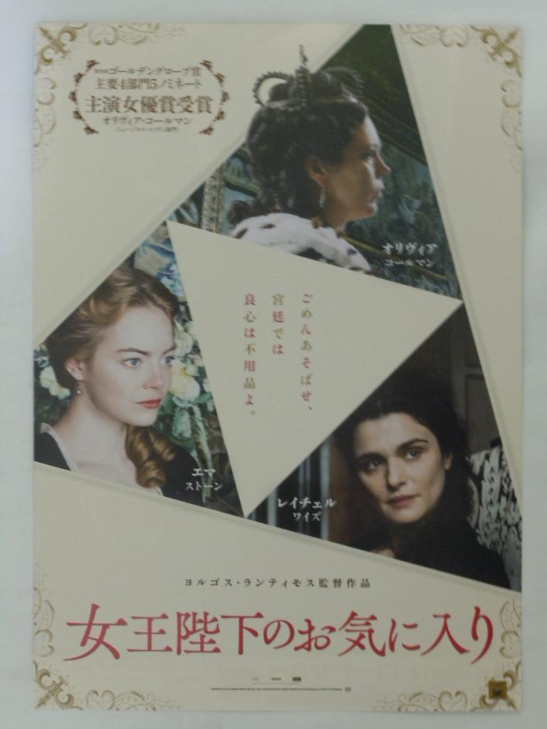 映画チラシ「女王陛下のお気に入り」_画像1