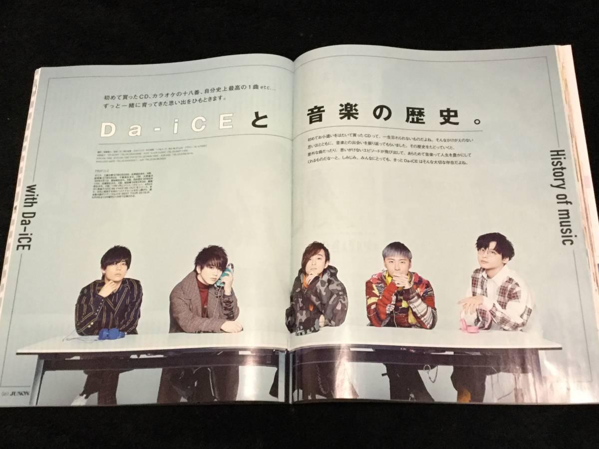 JUNON 2019年4月号 切り抜き★Da-iCE 5P_画像1