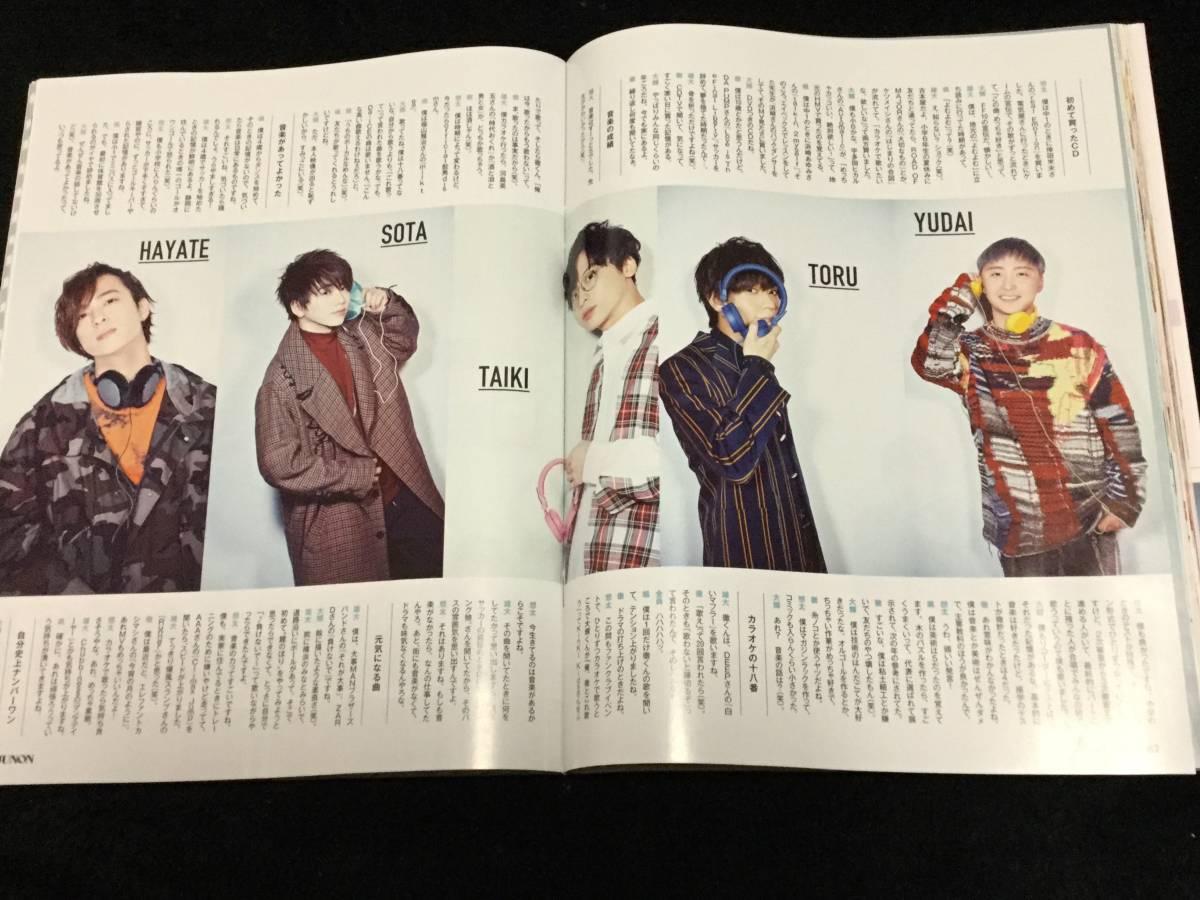 JUNON 2019年4月号 切り抜き★Da-iCE 5P_画像2