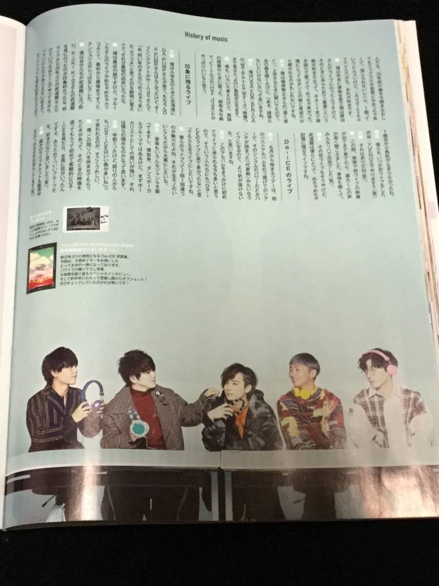 JUNON 2019年4月号 切り抜き★Da-iCE 5P_画像3