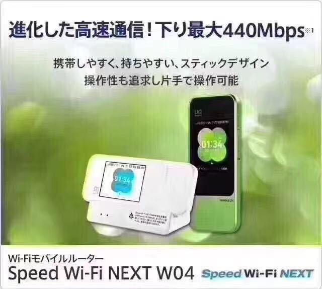 AU Pocket WiFi W04 AU モバイルルーター  SIMカード付 WiFiレンタル 契約なし、解約費もなし