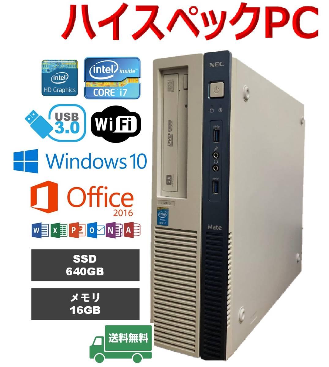 ★NEC PC-MJ34HBZZJSSG★究極 i7-4770 3.9GHz x 8★新品SSD640GB★メモリ16GB★無線LAN★