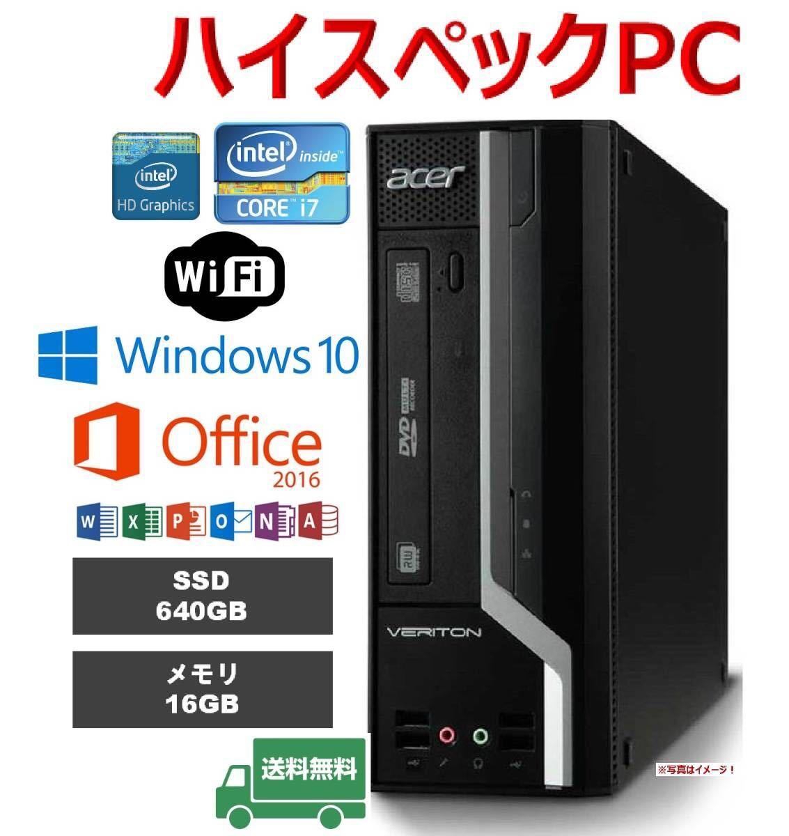 ★超高速小型★Core i7 3.8GHz x 8★新品SSD640GB★メモリ16GB★無線LAN★静音★最新Win1