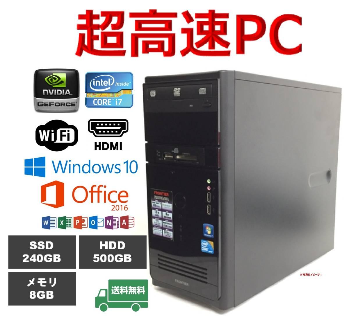 ★高速Intel Core i7搭載★新品SSD240GB+HDD500GB★メモリ8GB★無線LAN★GeForceグラボ★