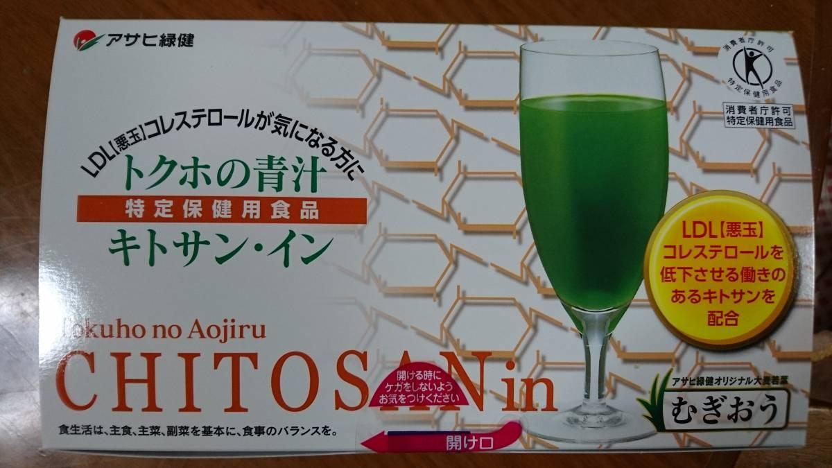 激安!【即決価格】緑効青汁 キトサンイン コレステロールが気になる方に… 1箱(90袋入)税込 10500円の商品 届きたてです♪