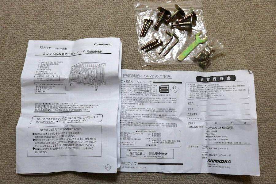 コンビミニ 定価96000円 簡単組み立てベビーベット+ベビーカラーパレット14点セット Combi mini 阪急百貨店購入 美品_画像7
