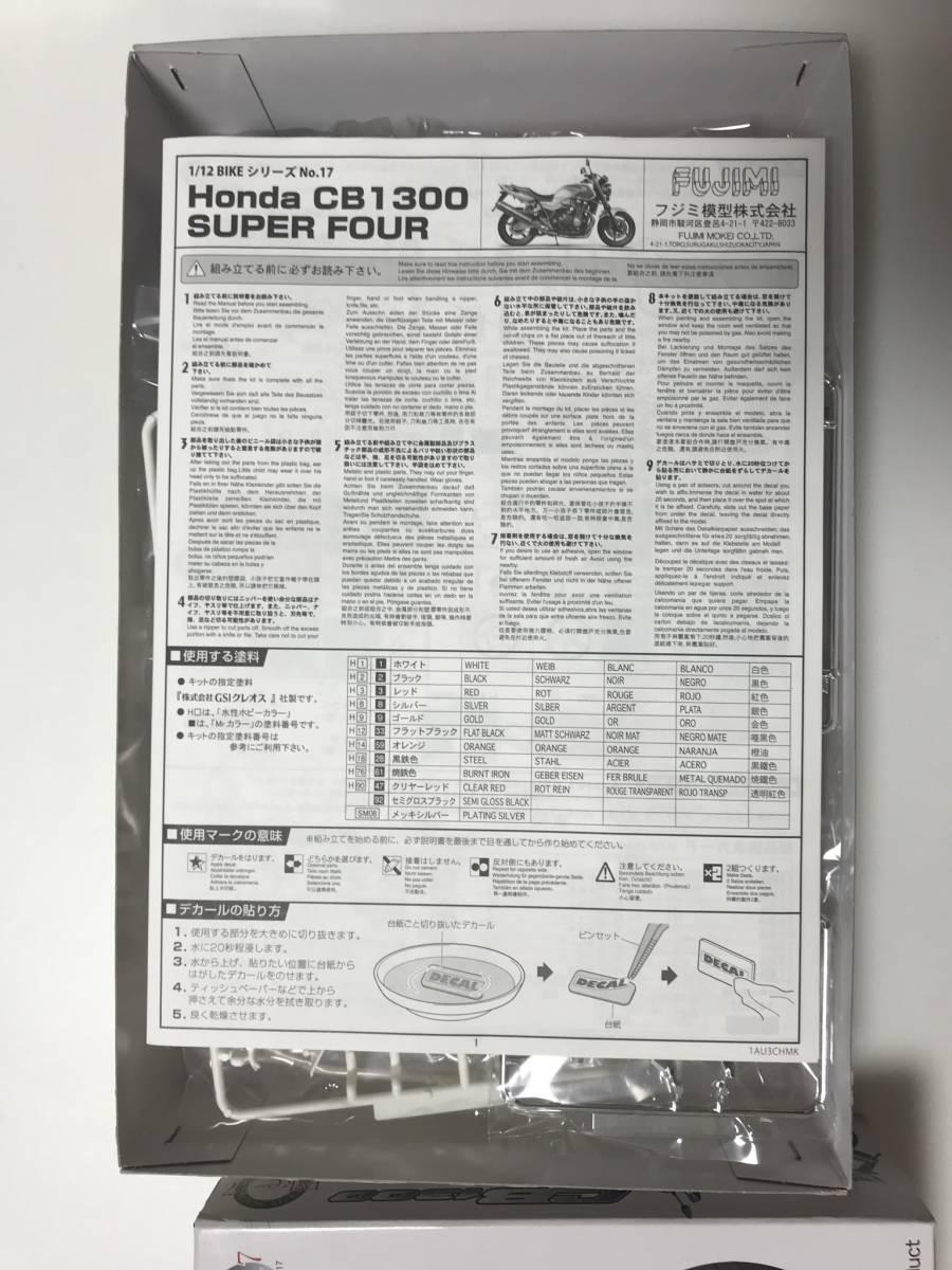 【超希少品】ホンダ CB1300 (FUJIMI製) 定価3500円以上の上級者向けプラモデル ※既に購入は困難となっているレア商品です_画像3