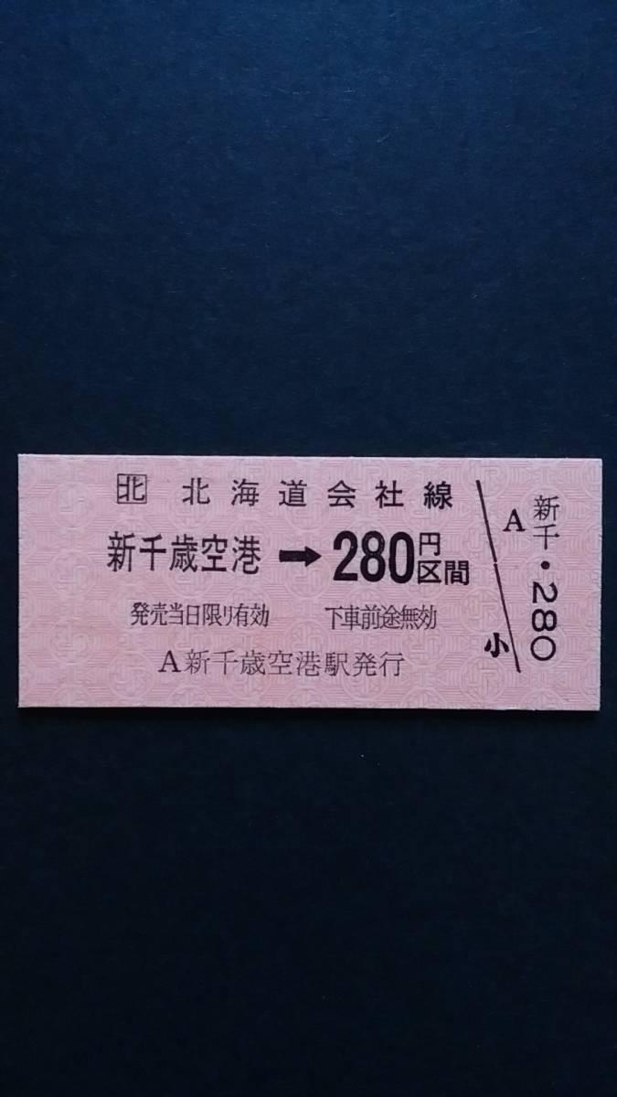 JR北海道 千歳線 新千歳空港→280円区間 新千歳空港駅発行_画像1