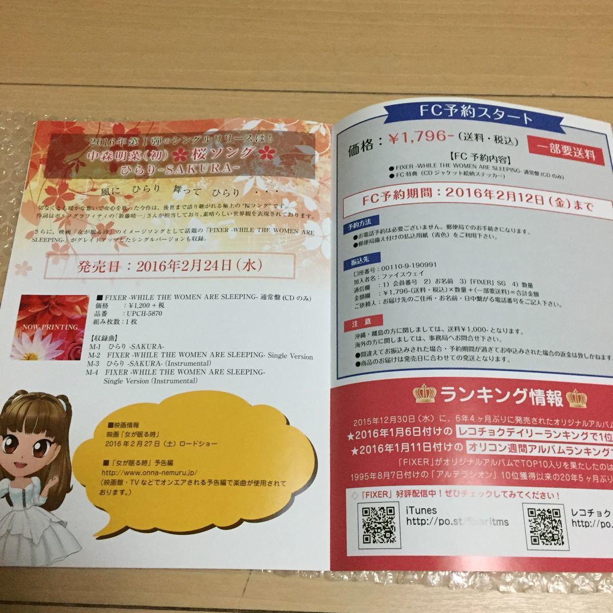 ☆中森明菜 ファンクラブ会報FAITHWAY vol.48 2016年_画像3