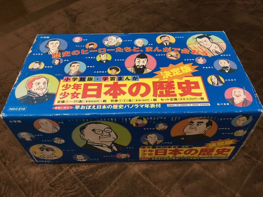 【中古美品】小学館 少年少女 日本の歴史 決定版 全23巻セット_画像3
