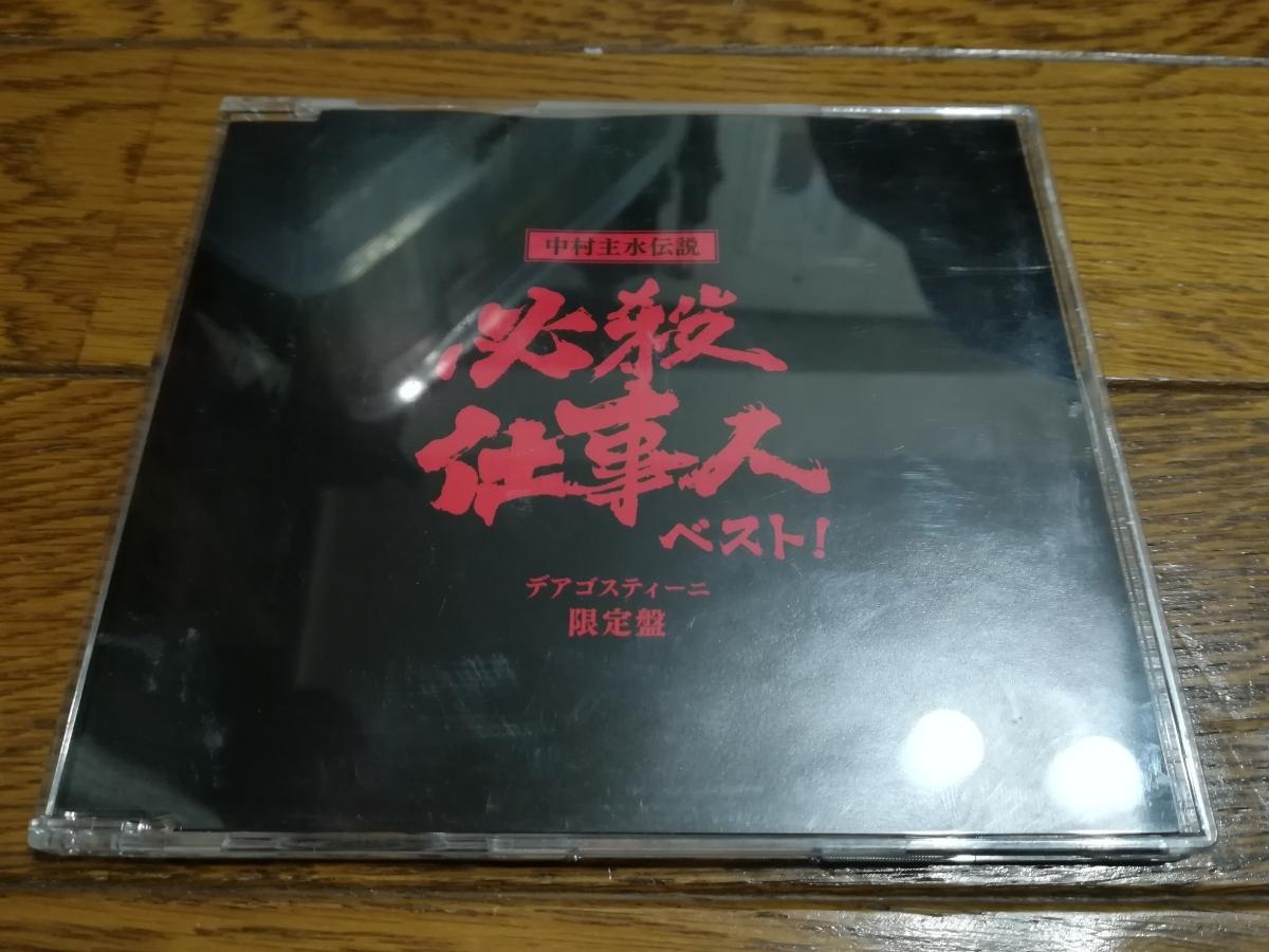 送料無料!デアゴスティーニ限定盤CD「中村主水伝説・必殺仕事人ベスト」非売品_画像1