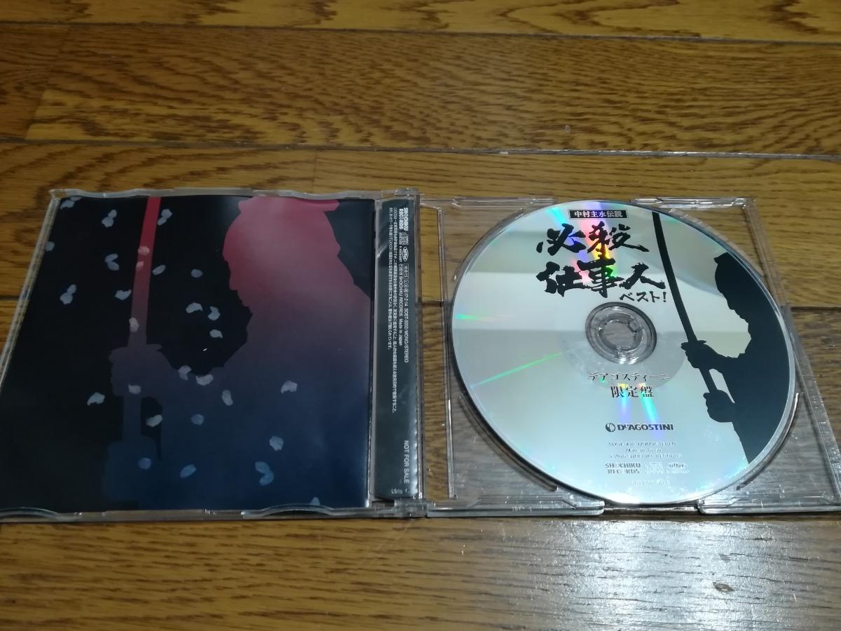 送料無料!デアゴスティーニ限定盤CD「中村主水伝説・必殺仕事人ベスト」非売品_画像2