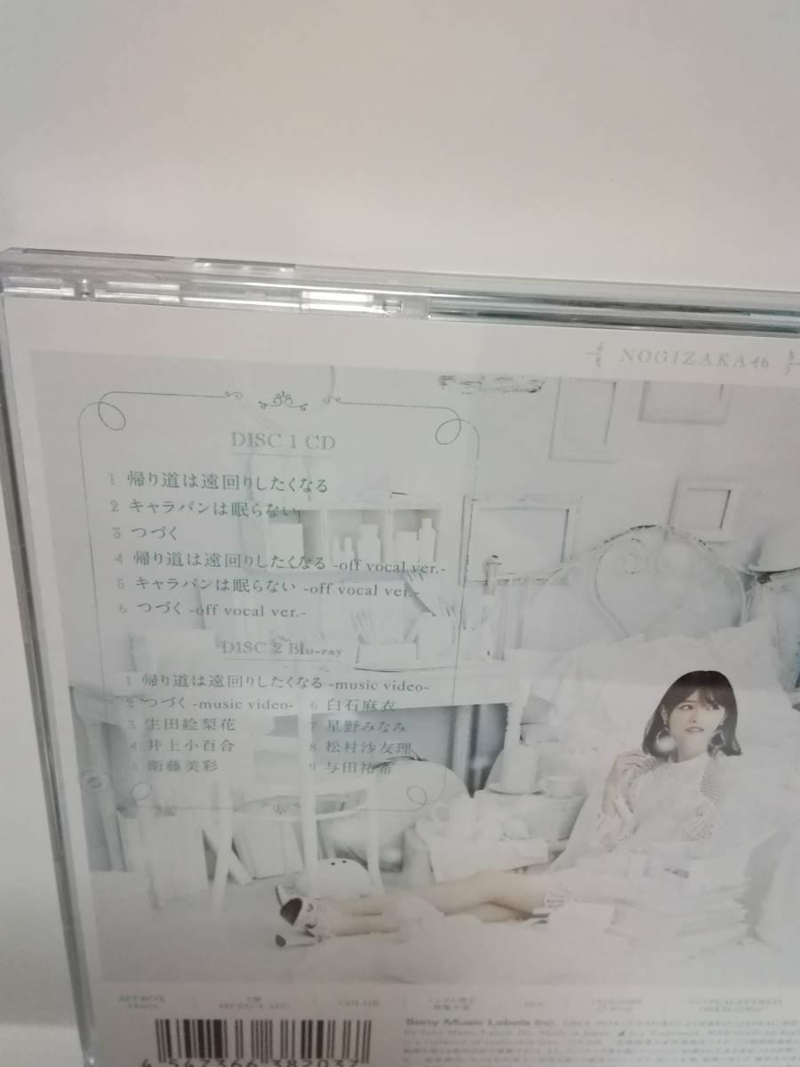 [CD] 乃木坂46 帰り道は遠回りしたくなる (TYPE-A&B)(Blu-ray Disc付)(初回仕様限定盤)(おまけ生写真付)_画像4