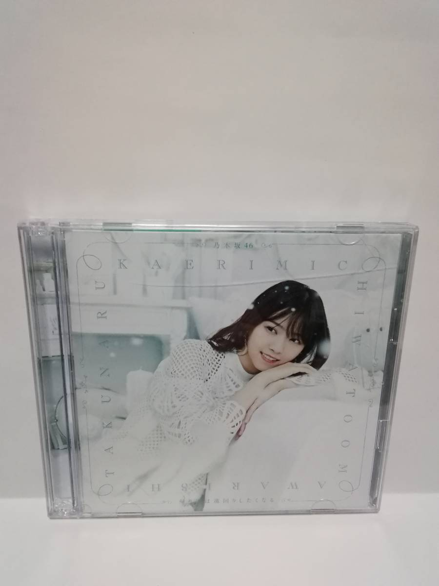[CD] 乃木坂46 帰り道は遠回りしたくなる (TYPE-A&B)(Blu-ray Disc付)(初回仕様限定盤)(おまけ生写真付)_画像1